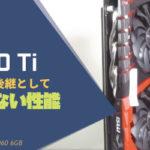 【レビュー】GTX 1660 Tiの性能は優秀、GTX 1060の後継として文句なし