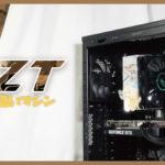 ガレリアZTを実機レビュー:軽い配信もOKな満足度の高いマシン