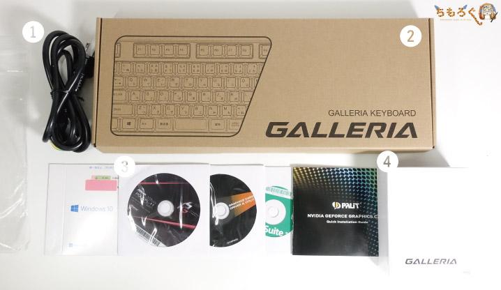 ガレリアZTの付属品