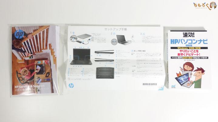 HP Pavilion Gaming 15(スタンダードモデル)の付属品