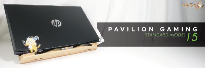 HP Pavilion Gaming 15(スタンダードモデル)