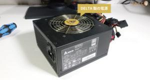 DELTA製の電源ユニット