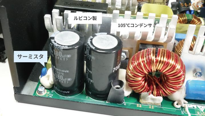 ルビコンやニチコンの105℃コンデンサ採用
