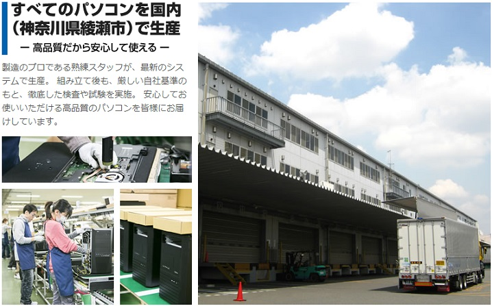 ドスパラは神奈川県綾瀬工場で組み立て