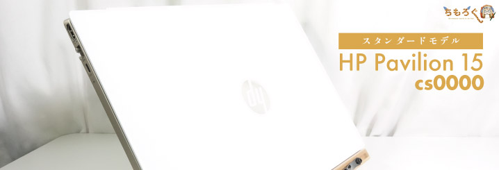 HP Pavilion 15 cs-0000の仕様やスペック