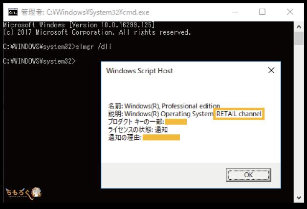 Windows 10のライセンスの種類を確かめる方法