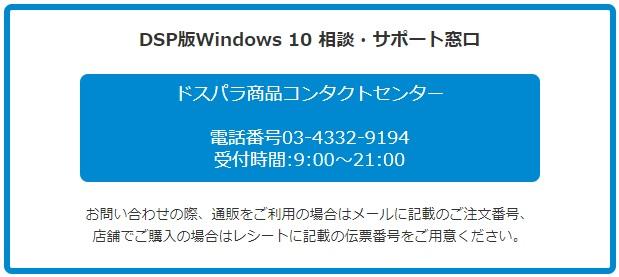 ドスパラのWindows 10 DSP版の独自サポート