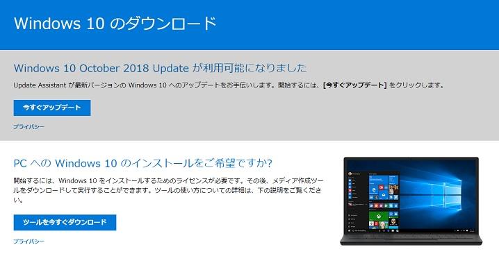 Windows 10はISO形式で無料ダウンロード可能