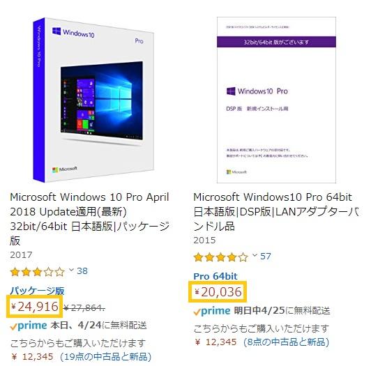Pro版はパッケージ版とDSP版の価格差が大きい