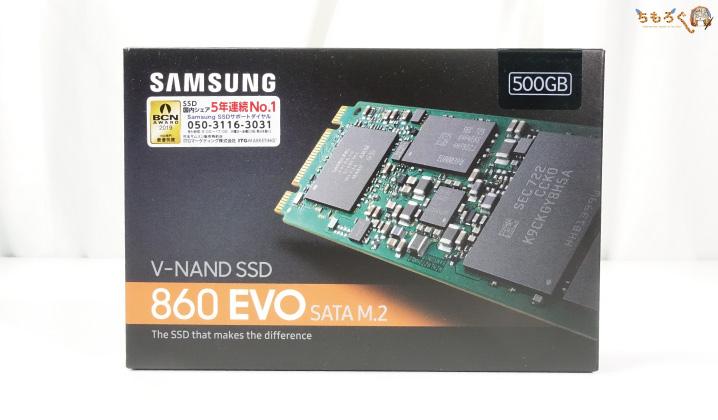 Samsung 860 EVOをレビュー(開封写真)