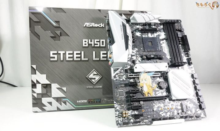 ASRock B450 Steel Legendのレビューまとめ