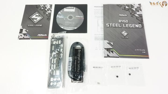 ASRock B450 Steel Legendの付属品