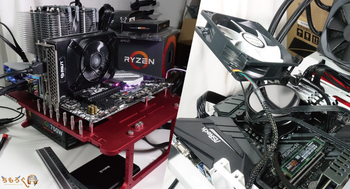 検証用PC(Ryzen機とIntel機)