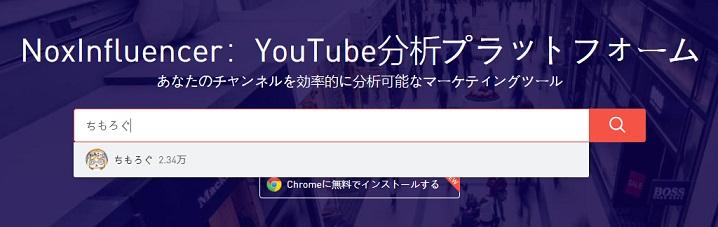 検索欄にYoutubeチャンネル名を入力する