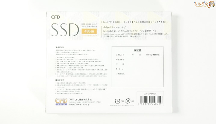 CFD SSD CG3VXをレビュー