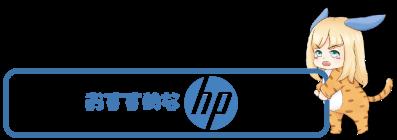 「HP」ブランドのおすすめゲーミングPC