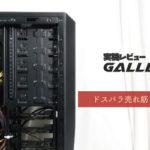 ガレリアZGを実機レビュー:ドスパラ売れ筋No.3の実力を検証