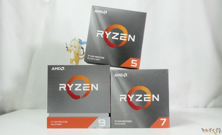 第3世代Ryzenシリーズのパッケージ写真