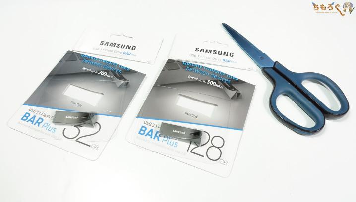 Samsung Bar Plus(USBメモリー)を開封レビュー