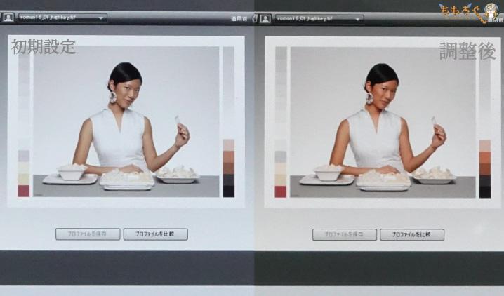 OneMix 3Sのディスプレイ品をキャリブレーション