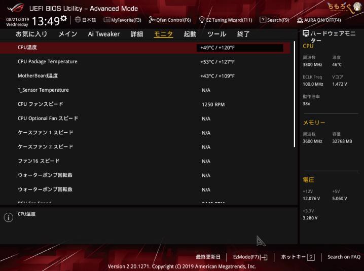 ROG STRIX X570-E GAMINGのUEFI画面(BIOS)