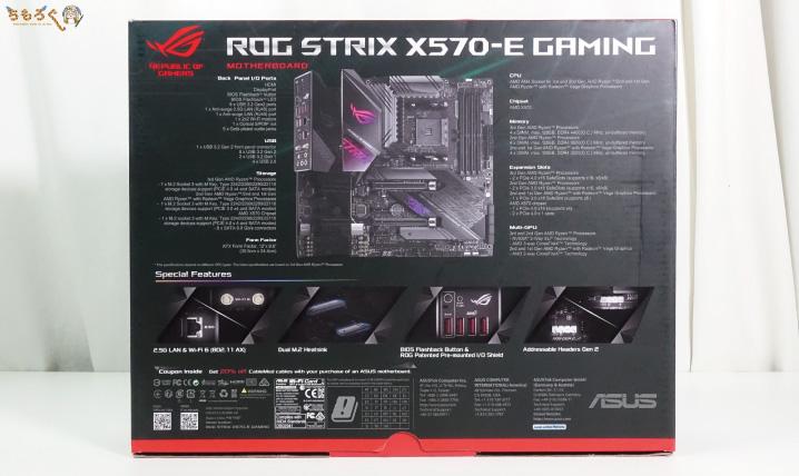 ROG STRIX X570-E GAMING(パッケージ)