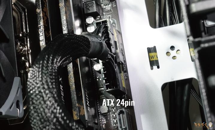 ATX24ピンを接続