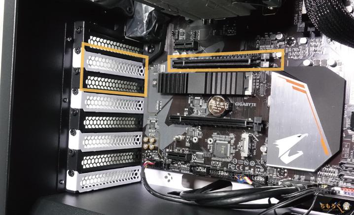 PCIeスロットのブラケットを外す