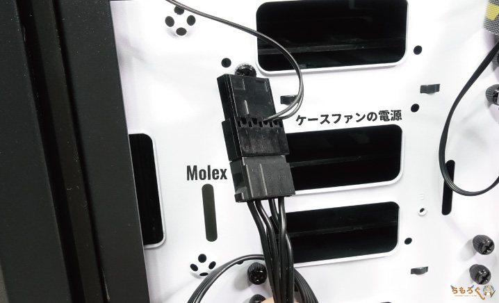 MOLEXとケースファンを接続