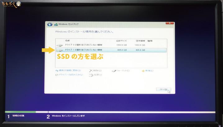 インストール先は「SSD」を選択する