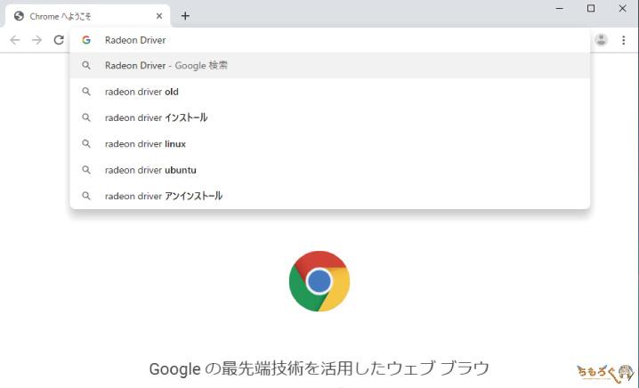 「Radeon Driver」と検索する