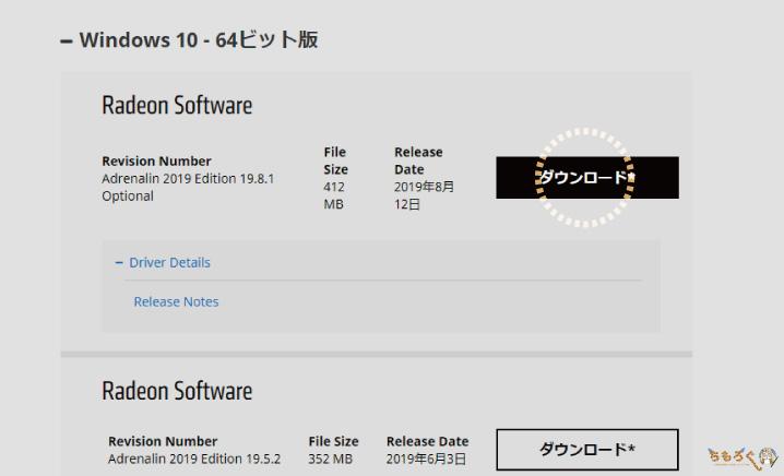 Radeon Softwareをダウンロード