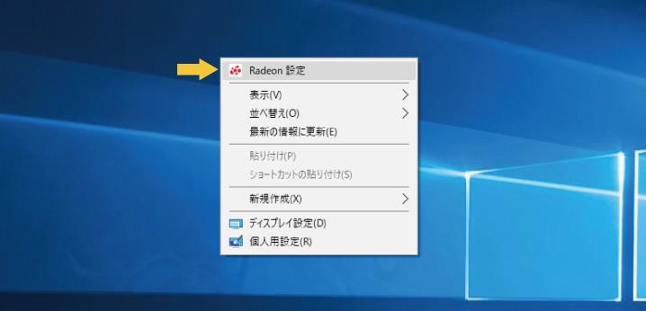 「Radeon設定」が出現していればOK