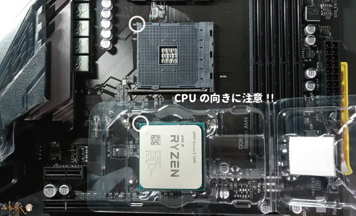 CPUには向きがあるので注意