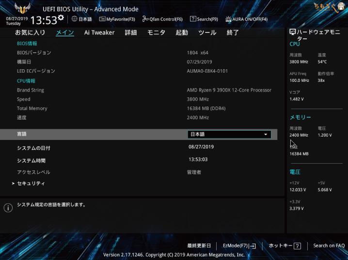 ASUS TUF B450-Pro GamingのUEFI画面