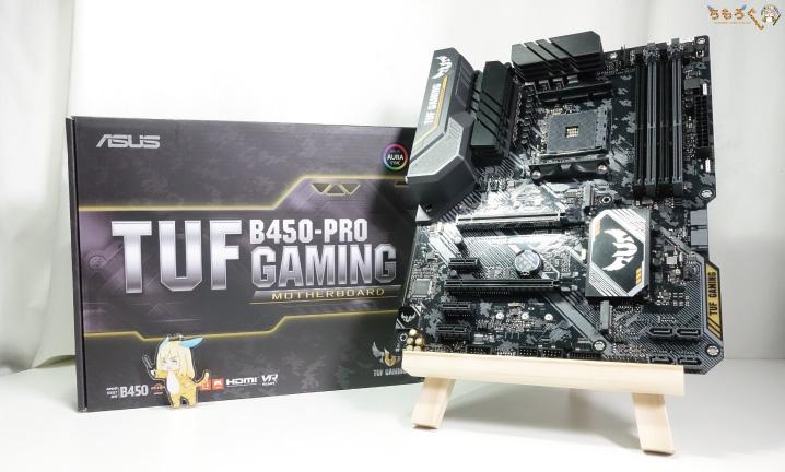 ASUS TUF B450-Pro Gamingのレビューまとめ