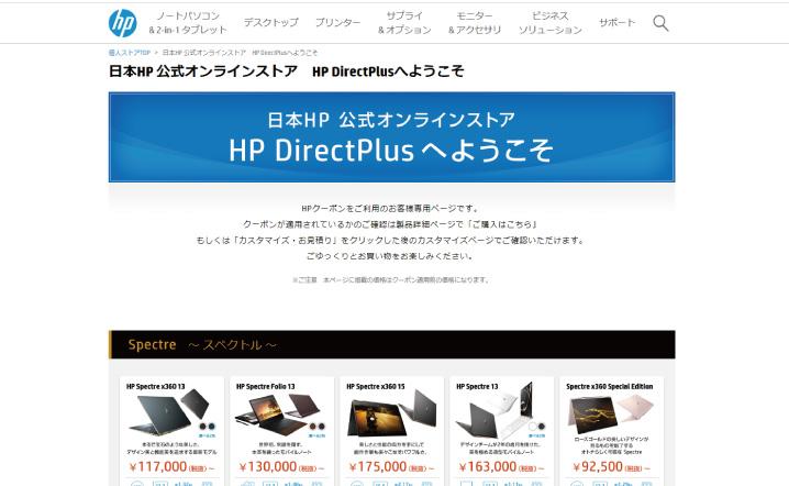 限定クーポンの使い方を詳しく解説(日本HP)