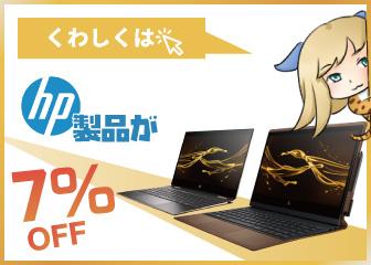 日本HPの割引クーポン