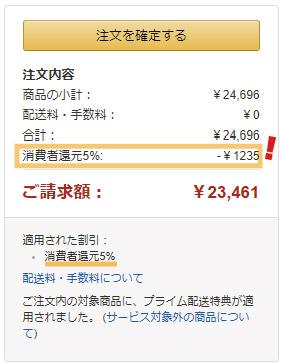 Amazonのキャッシュレス還元5%は分かりやすい