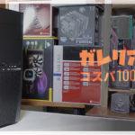 ガレリアRV5をレビュー:コスパ100%特化型なゲーミングPC