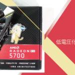 RX 5700をレビュー:低電圧化で最強のワッパを実現する逸品