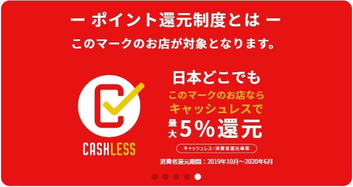 キャッシュレス還元5%(ポイント還元制度)
