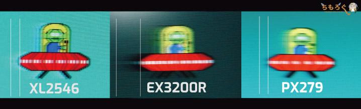 「Pixio PX279RP」の残像(ゴースト)