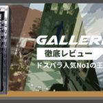 ガレリアXFをレビュー:ドスパラ人気No1の王道ゲーミングPC