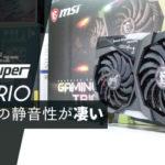 MSI RTX 2080 SUPER GAMING X TRIOをレビュー:最強の静音性が凄い