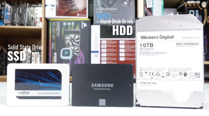 ストレージは大きく2種類:SSDとHDD