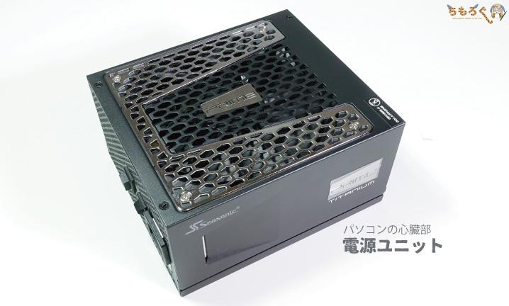 電源ユニットは「パソコンの心臓部」にあたるパーツ
