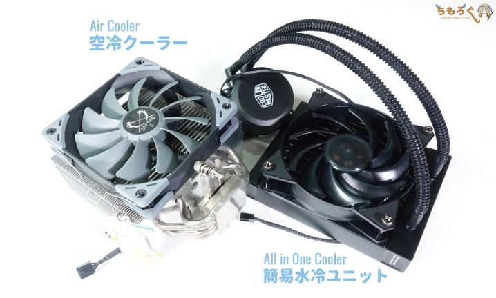 CPUクーラーは「空冷」と「簡易水冷」の2種類
