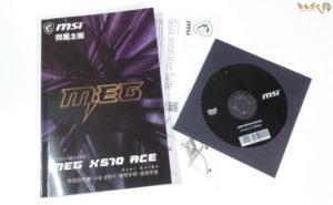 MSI MEG X570 ACEをレビュー(付属品)