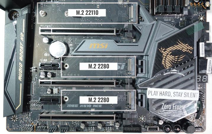 MSI MEG X570 ACEをレビュー(M.2スロットク)